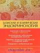 Базисная и клиническая эндокринология. Книга 1я